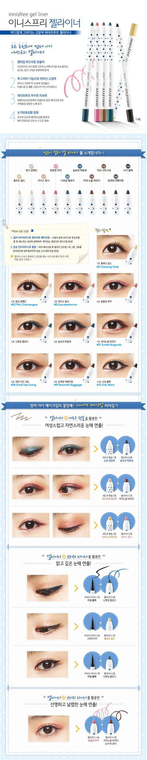 Innisfree Gel Liner Black innisfree gel liner 1 6g 11street my eyeliners