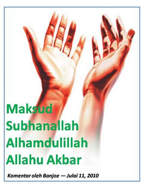 by jalanakhirat published julai 9 2010 full size is 816 1040 maksud subhanallah alhamdulillah allahu akbar jalan akhirat
