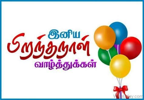 Wish You Happy Birthday In Tamil Language 17 Tamil Birthday Wishes