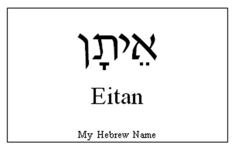 hebrew word for comfort manypics pictures bookmarked by ethant