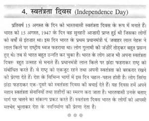 India Independence Day Essay by Paragraph On Independence Day In