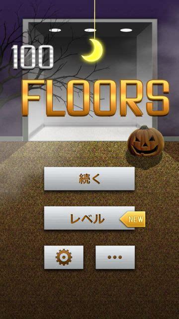 100 Floors 15 Annex by 100 Floors攻略 シーズンズタワー攻略 フロア1 15の脱出方法 ネタバレ Appbank