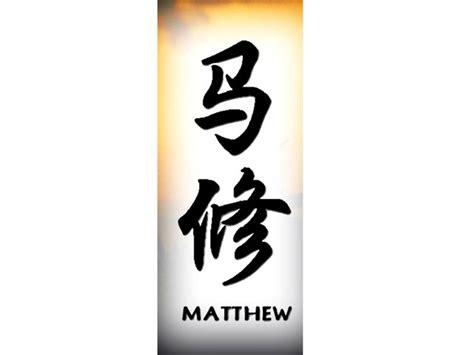 tattoo name matthew matthew tattoo m chinese names home tattoo designs