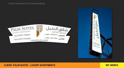 design grafix bahrain graphic design portfolio bahrain