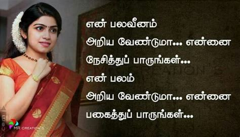 womens tamil kavithai 572 best images about tamil kavithai on pinterest