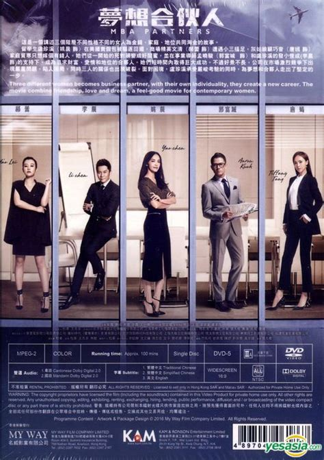 Mba Cinema by Yesasia Mba Partners 2016 Dvd Hong Kong Version Dvd