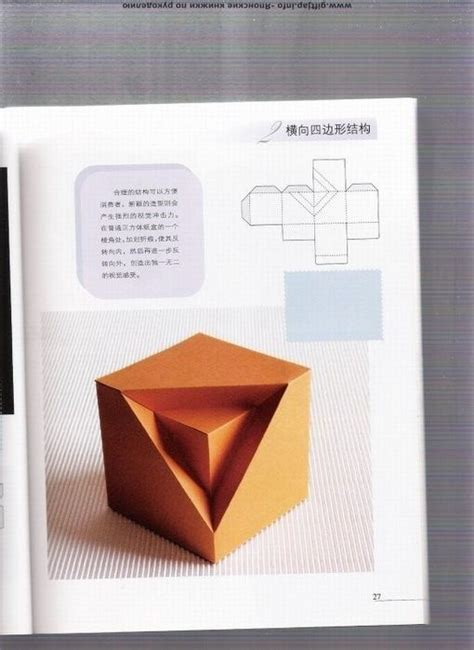 Folding Paper Books - folding boxes origami books crafts ideas crafts for