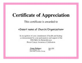 Recognition Of Service Certificate Template by 7 Best Images Of Printable Certificates Of Appreciation