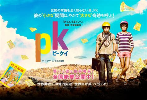 best pk きっと うまくいく コンビの新作 インド映画 pk