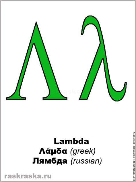 Letter Variants The And Lower Lambda Are The Two Variants Of The Eleventh Letter In The