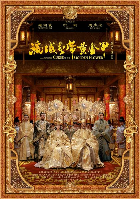 la cite interdite man cheng jin dai huang jin jia