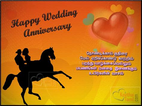 Wedding Anniversary Wishes In Tamil Images by 20 Tamil Wedding Day Greetings And Kavithai