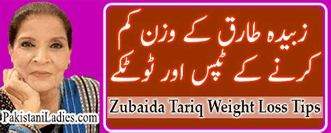 weight loss zubaida apa weight loss tips in urdu by zubaida tariq weight loss