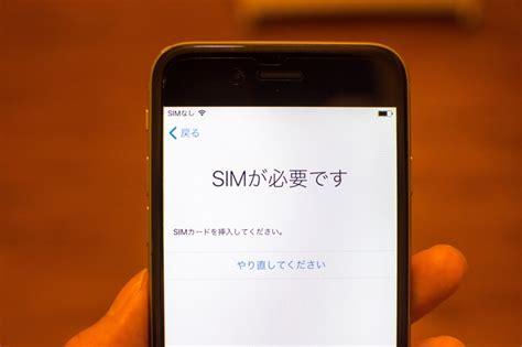 海外でsimロックiphoneをsim無しでアクティベートするために試した4つの方法 解決策有