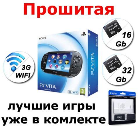 Sony Psvita 32gb sony ps vita wi fi 3g 8 32gb