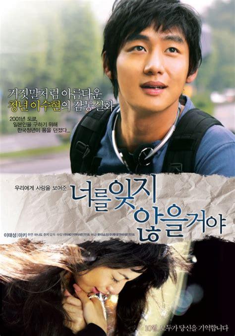 film romance militaire 26 years diary dur 233 e 129min genre romance drame
