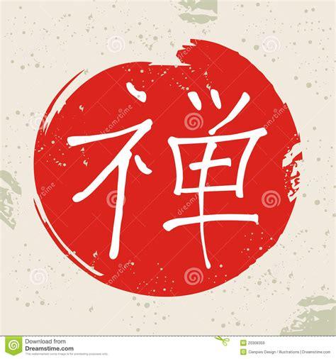 imagenes circulo zen s 237 mbolo del zen sobre c 237 rculo rojo im 225 genes de archivo