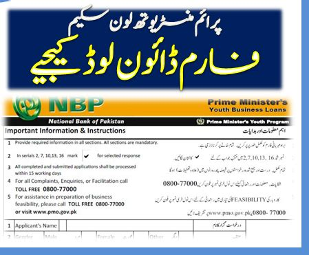 loan from national bank of pakistan youth loan scheme application form jhang tv
