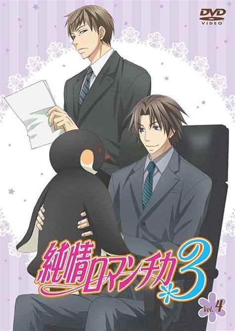 YESASIA: Junjo Romantica 3 Vol.4 (DVD) (First Press ... Junjou Mistake