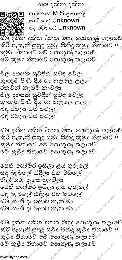Oba Dakina Dakina Lyrics - LK Lyrics