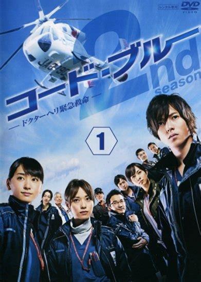 dramanice code blue season 3 code blue 2