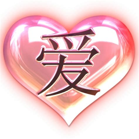 chinese symbol for love chinese symbols symbols and tattoo the chinese symbol for love chinese dating sites guide