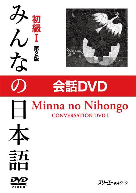 sentence patterns nihongo 3a corporation online