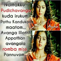 miss you chlm tamil kavithaigal