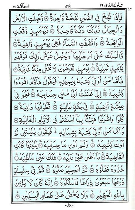 surah haqqah read quran surah al haqqah sor alhak