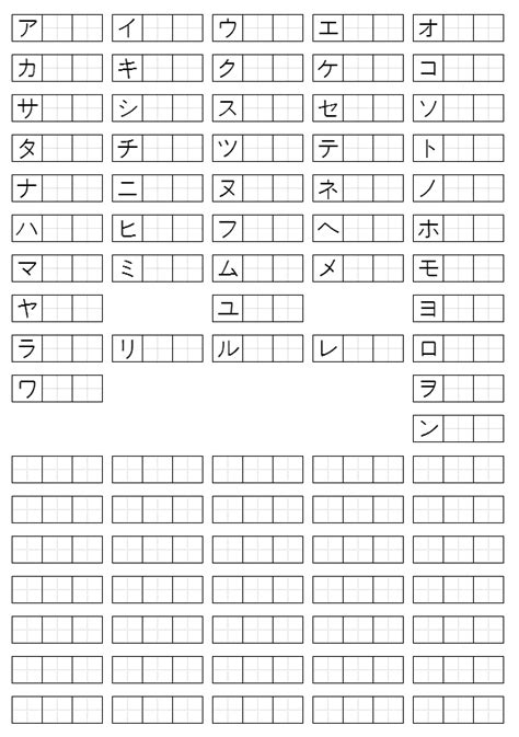 printable kanji practice sheets パワーアップ japanese hiragana and katakana squared practice paper