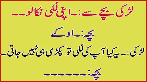 best urdu jokes bad jokes in urdu by viral urdu urdu jokes