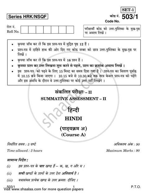 Hindi Course - A 2016-2017 CBSE Class 10 NSQF Set 1