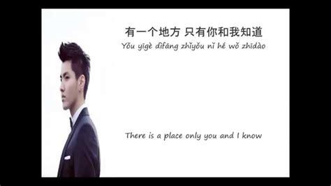 A Place Eng Sub Kris Wu Yi Fan There Is A Place Sub Pinyin
