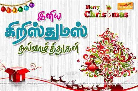 merry christmas wishes  messages xmas  sms  english hindi tamil  telugu