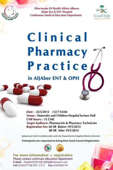 Research Pharmacist by Clinical Pharmacy Practice مجلة نبض