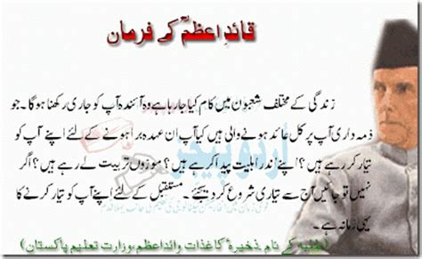 biography of quaid e azam pdf m a jinnah quaid e azam quotes sayings messages in urdu