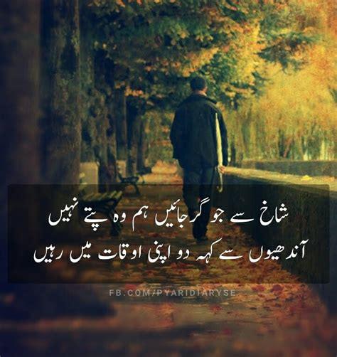 facebook attitude shayari pyari diary attitude urdu poetry status andhiyon se