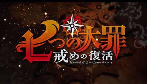 anime nanatsu no taizai dapatkan season baru rilis pada