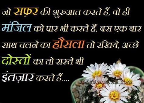 friendship dosti hindi shayari wallpaper dosti shayari shayari
