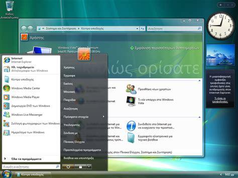 Windows Vista Detox by Windows Vista βικιπαίδεια