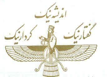 religione persiana zoroastrianism world religions