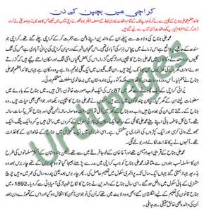 Essay On Children Day In Urdu by Essay About Republic Day Premier Unique School Writings And Services