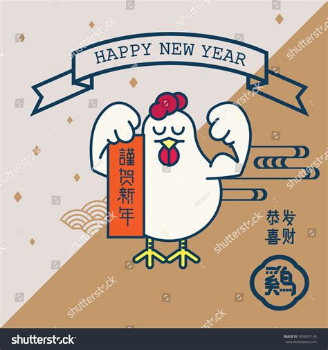 new year greetings translation happy new year greetings year rooster stock vector