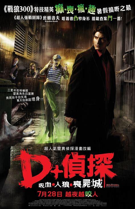 filmposter dylan dog movie poster dylan dog dead of night