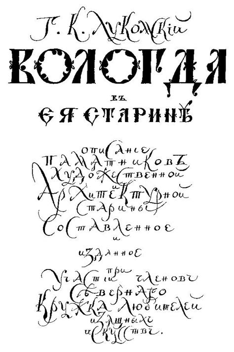 tattoo font russian 155 best typography book 2 images on pinterest antique