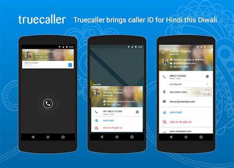 truecaller now shows caller id technology news