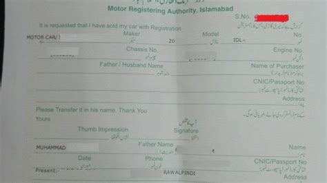 Transfer Letter Of Vehicle Islamabad