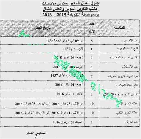 Calendrier Des Vacances Scolaires Au Maroc Vacances 2015 2016 De Ofppt Maroc