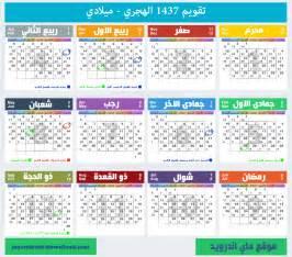 1437 Hijri Calendar » Home Design 2017