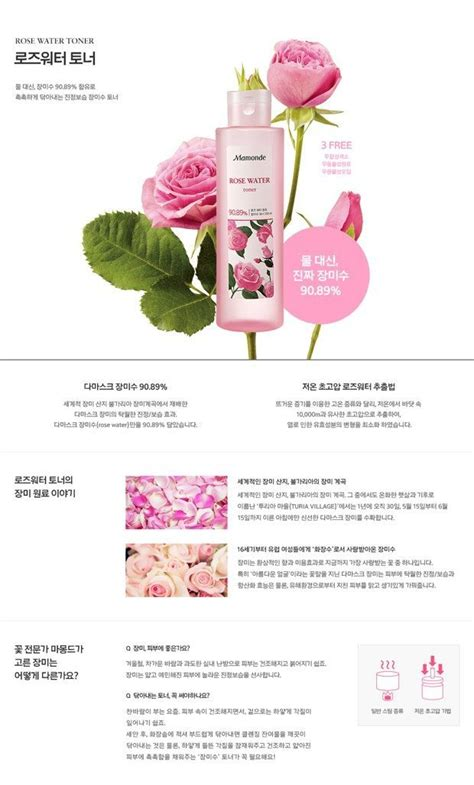 Milk 300ml Mamonde mamonde water toner best korean skincare product